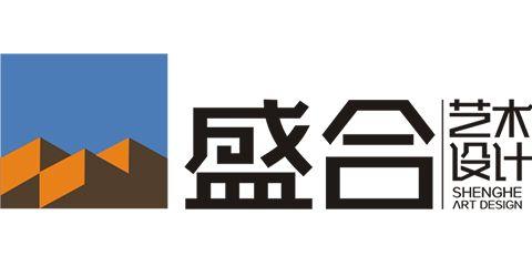 重庆盛合装饰设计工程有限公司