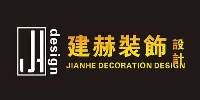 上海建赫建筑装饰工程有限公司