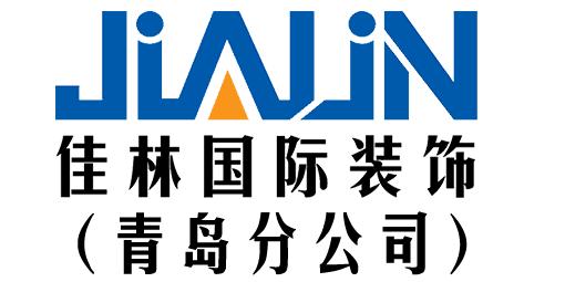 北京佳林国际建筑装饰工程有限公司青岛分公司