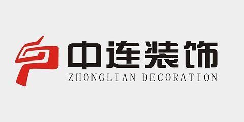 广州市中连装饰工程有限公司