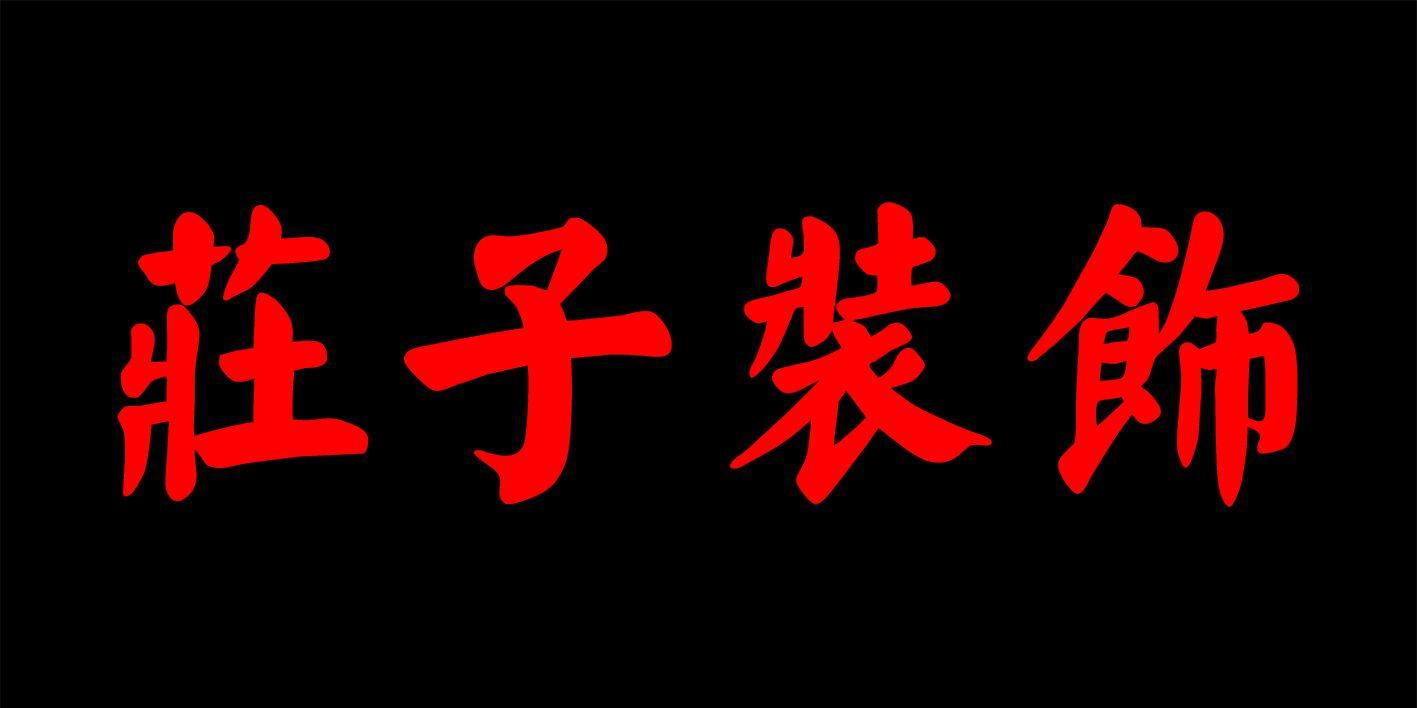 盘锦庄子装饰公司