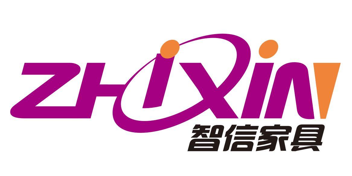 四川省智信家具制造有限公司