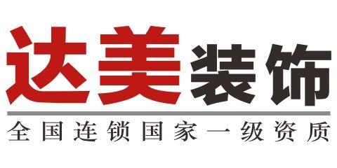 合肥达美装饰集团滨湖分公司