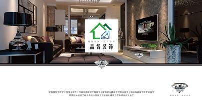 上海晶智装饰设计工程有限公司