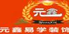 东莞市元鑫易学装饰工程有限公司
