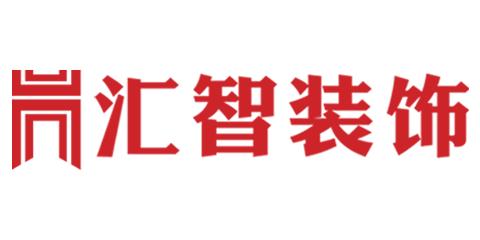 湖南汇智装饰工程有限公司