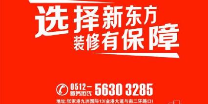 张家港新东方装饰工程有限公司