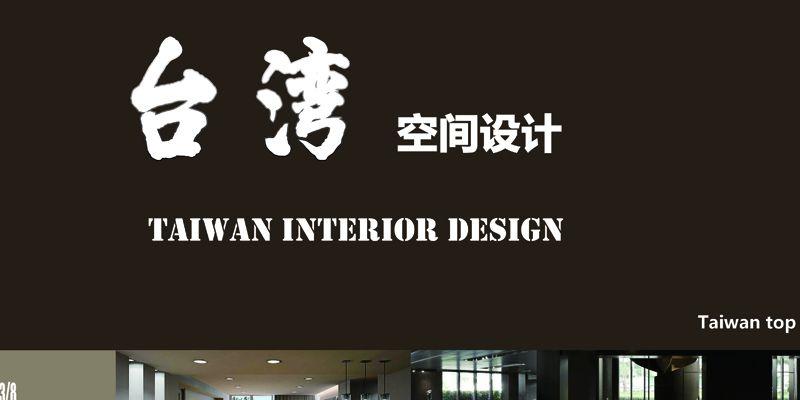 曲阜台湾王彤室内设计有限公司