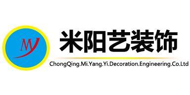 重庆米阳艺装饰工程有限公司