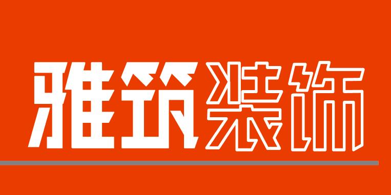 南昌雅筑装饰工程有限公司
