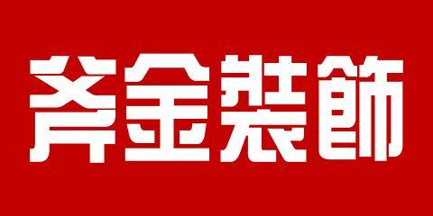 安徽斧金装饰设计工程有限公司