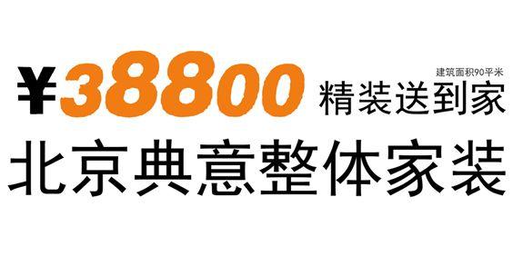 北京典意装饰徐州分公司