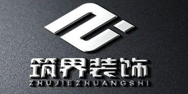 杭州筑界装饰设计有限公司
