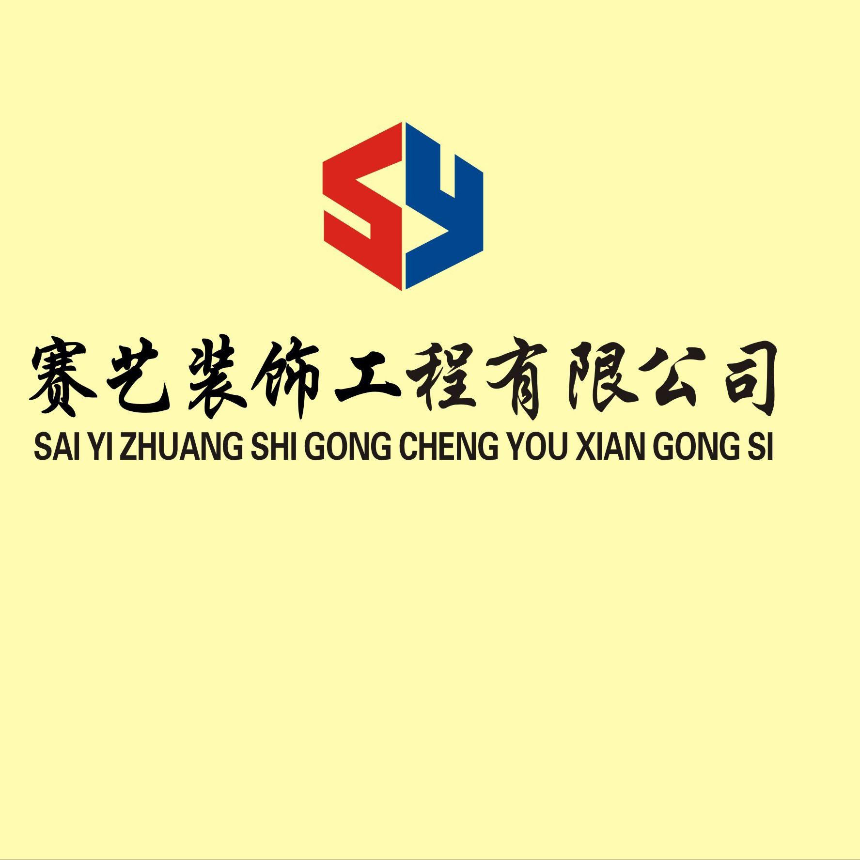 南京赛艺装饰