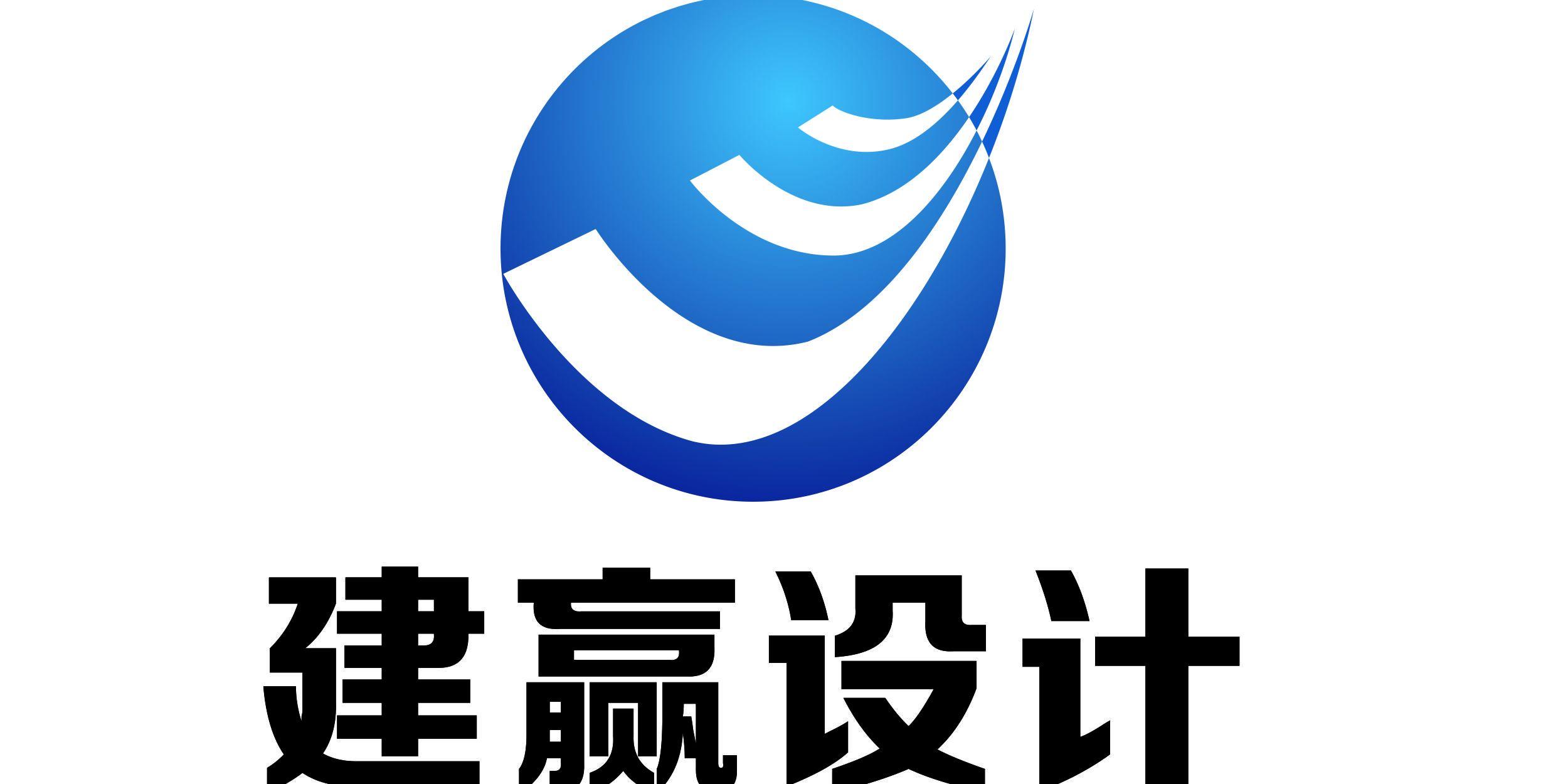 郑州市建赢工程设计有限公司