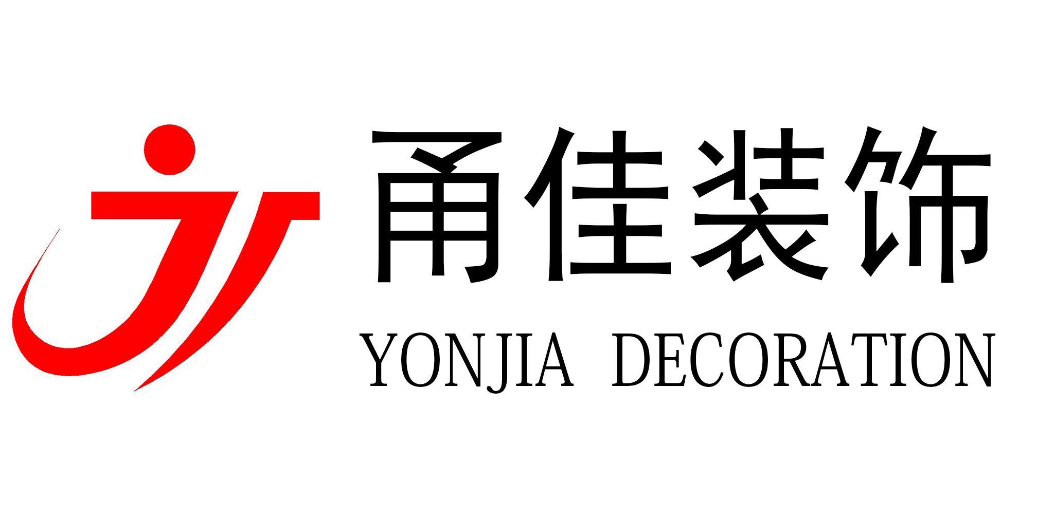 宁波甬佳装饰设计工程有限公司