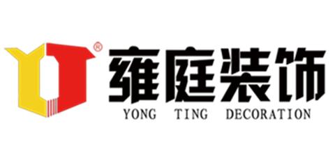 深圳市雍庭装饰设计工程有限公司