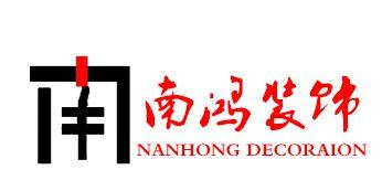 广州南鸿装饰设计工程有限公司