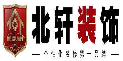 盘锦北轩装饰 电话:13604932405