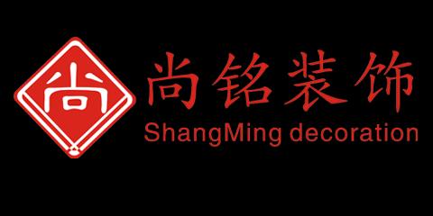 上海尚銘建筑装饰设计有限公司