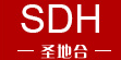 四川省圣地合建筑装饰工程有限公司