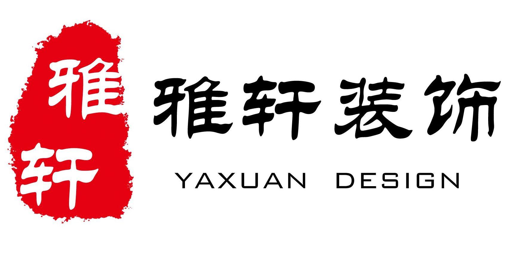 北京雅轩装饰