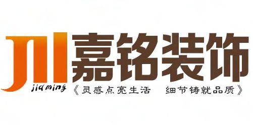 徐州市嘉铭建筑装饰工程有限公司