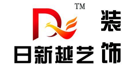 贵州日新越艺装饰设计有限公司