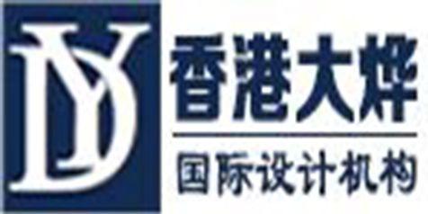 香港大烨国际设计机构