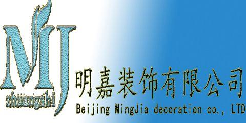 北京明嘉装饰有限公司