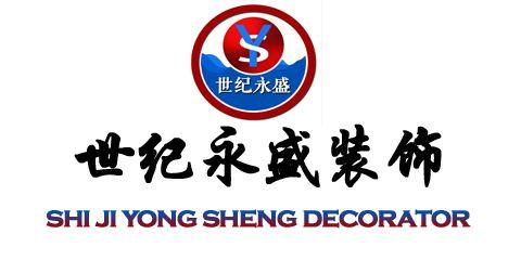 天津市世纪永盛装饰工程有限公司