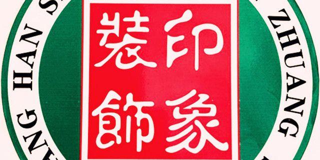 广汉市印象装饰公司
