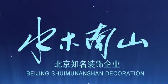 芜湖水木南山装饰工程有限公司