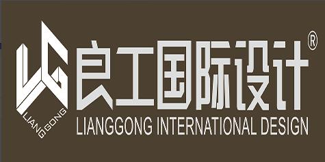 杭州良工国际空间设计机构