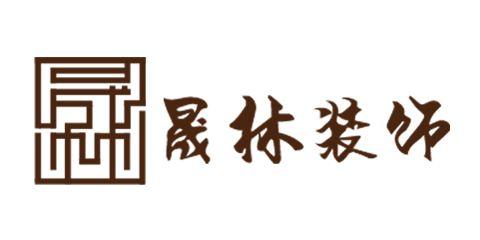 青岛晟林装饰