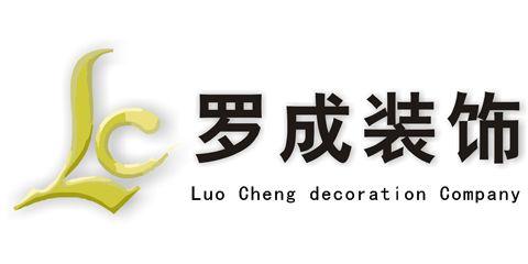 云南罗成装饰工程有限公司