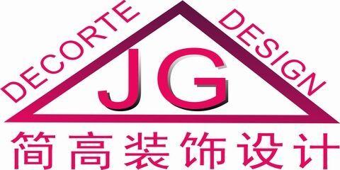 长沙简高装饰设计工程有限公司