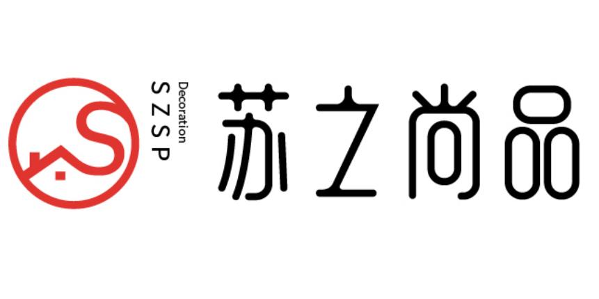 青岛苏之尚品装饰工程有限公司