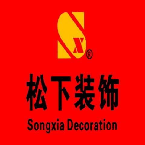 杭州松下装饰
