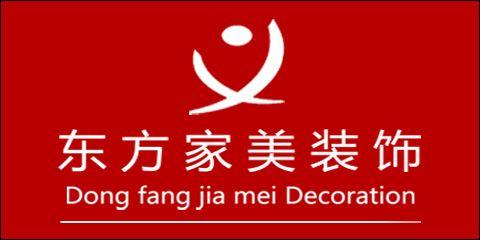 安徽省东方家美装饰工程有限公司合肥分公司