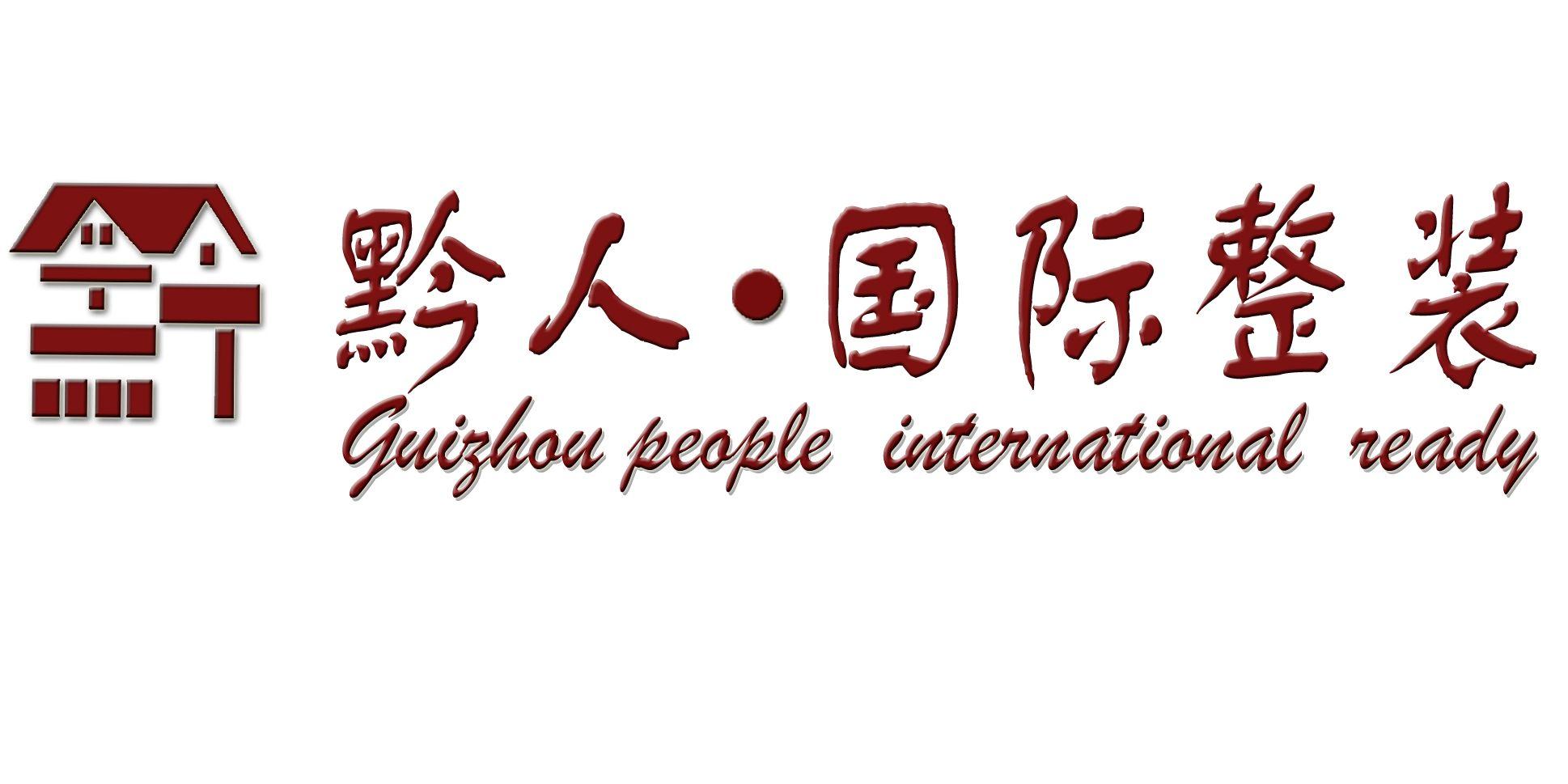 黔人国际整装