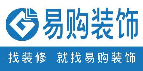 芜湖市易购装饰工程有限限公司