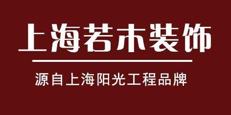 上海若木装饰集团合肥分公司