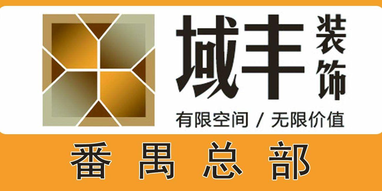 广州域丰装饰工程有限公司番禺分公司