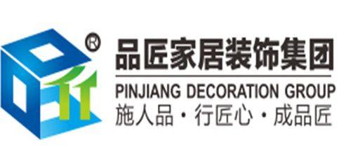 广西品匠家居装饰工程集团有限公司武汉分公司