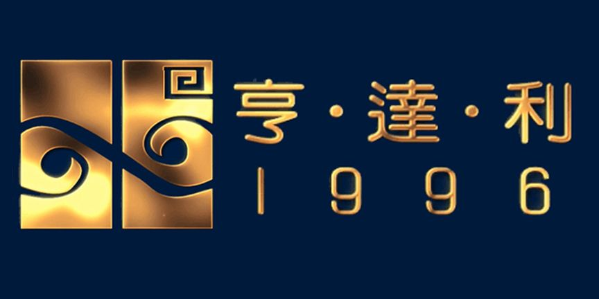 深圳市亨达利装饰设计工程有限公司