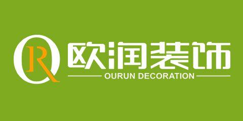 北京欧润装饰成都分公司
