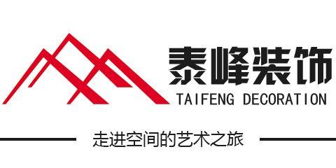 芜湖泰峰装饰设计有限公司