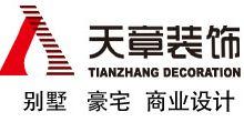 上海天章装饰