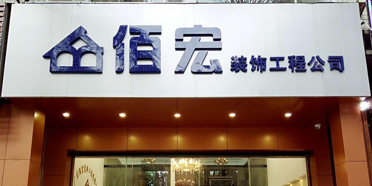 广东佰宏装饰工程有限公司